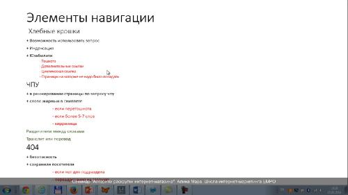 """Empo - Курс """"Раскрутка интернет магазинов"""""""