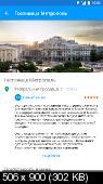 World Around Me Pro 2.11.2 [Rus/ML/Android]