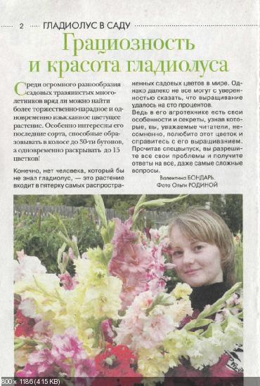 Цветок. Спецвыпуск №1 (март 2016)
