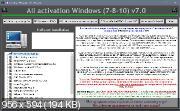 All activation Windows 7-8-10 v.7.0 (MULTi/RUS/2016)